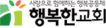 행복한교회 Logo
